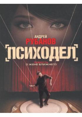 Психодел : Роман