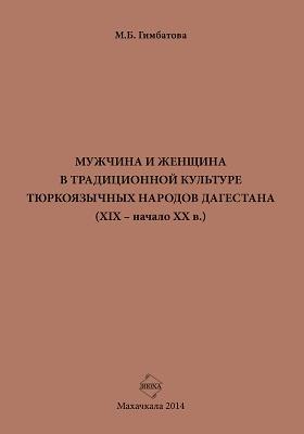 Мужчина и женщина в традиционной культуре тюркоязычных народов Дагестана (XIX – начало ХХ в.): монография