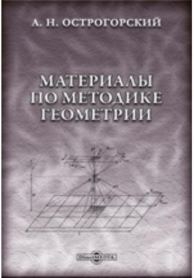 Материалы по методике геометрии