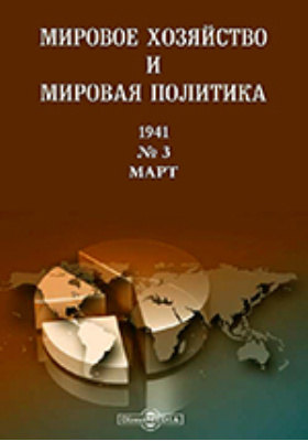 Мировое хозяйство и мировая политика. № 3. 1941 г, Март