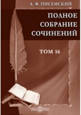 Полное собрание сочинений: художественная литература. Т. 16. Масоны, Ч. 1-2