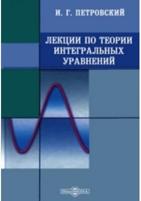 Лекции по теории интегральных уравнений