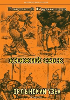 Княжий сыск : Ордынский узел: художественная литература