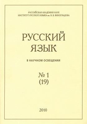 Русский язык в научном освещении: журнал. 2010. № 1 (19)