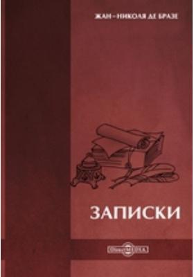 Записки: документально-художественная литература