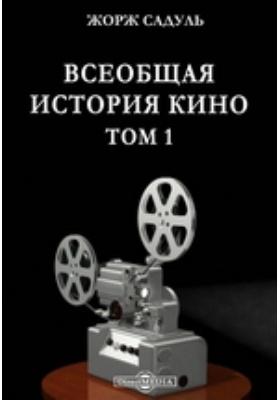 Всеобщая история кино 1832-1897. Пионеры кино (от Мельеса до Патэ). 1897-1909. Т. 1. Изобретение кино