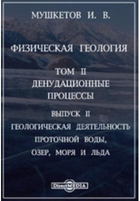 Физическая геология. Геологическая деятельность проточной воды, озер, моря и льда. Т. II, Вып. II. Денудационные процессы
