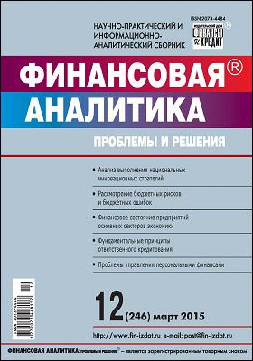 Финансовая аналитика = Financial analytics : проблемы и решения: журнал. 2015. № 12(246)