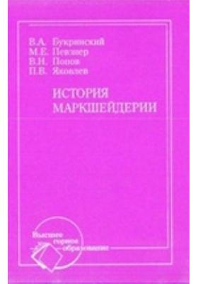 История маркшейдерии: учебное пособие для вузов