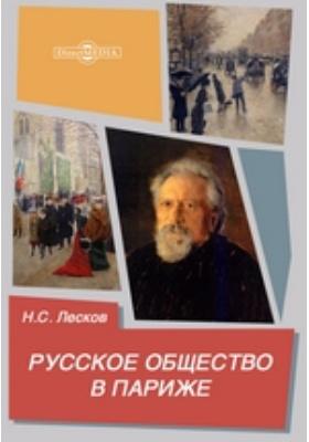 Русское общество в Париже
