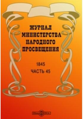 Журнал Министерства Народного Просвещения: журнал. 1845, Ч. 45