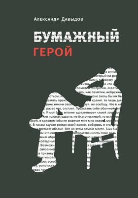 Бумажный герой : философичные повести А. К.: художественная литература