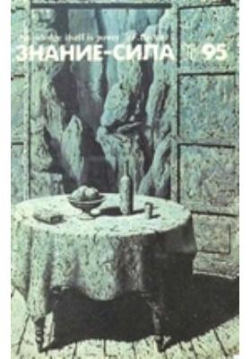 Знание-сила: журнал. 1995. № 11