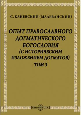 Опыт православного догматического богословия (с историческим изложением догматов). Т. 3