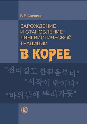 Зарождение и становление лингвистической традиции в Корее (на материале эволюции учений о частях речи): научное издание