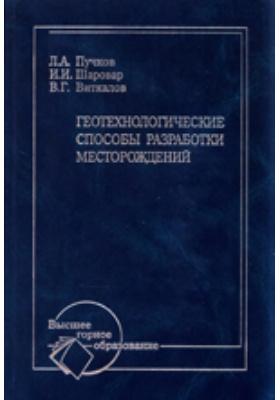 Геотехнологические способы разработки месторождений: учебник для вузов