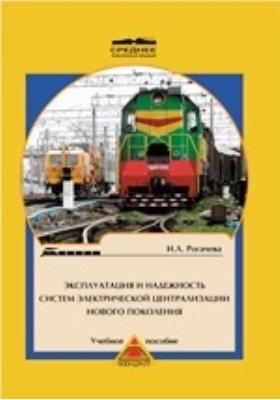 Эксплуатация и надежность систем электрической централизации нового поколения. Учебное пособие для техникумов и колледжей железнодорожного транспорта
