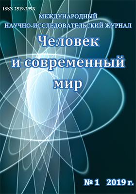 Человек и современный мир: журнал. 2019. № 1(26)