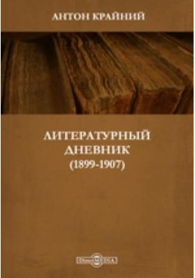 Литературный дневник (1899-1907)