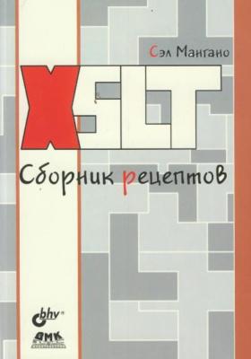 XSLT. Сборник рецептов = XSLT Cookbook