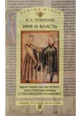 Имя и власть. Выбор имени как инструмент династической борьбы в средневековой Скандинавии: монография