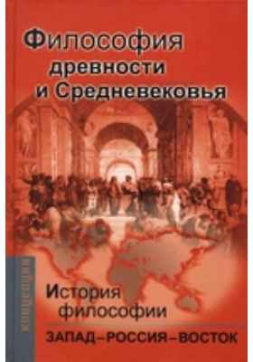 История философии: Запад-Россия-Восток: учебник. Кн. 1. Философия древности и Средневековья