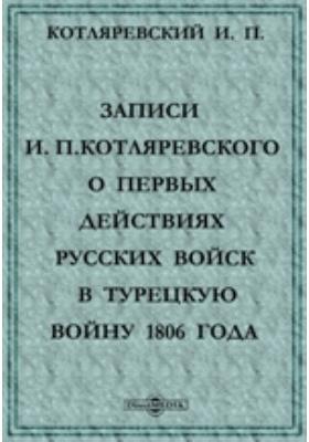 Записи И. П. Котляревского о первых действиях русских войск в Турецкую войну 1806 года