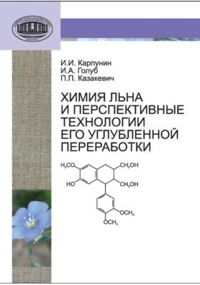 Химия льна и перспективные технологии его углубленной переработки
