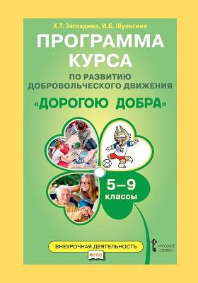 Программа курса по развитию добровольческого движения «Дорогою добра». 5—9 классы