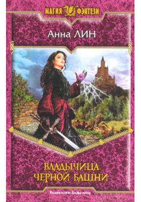 Владычица Черной башни : Фантастический роман