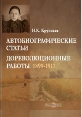 Автобиографические статьи. Дореволюционные работы 1899-1917