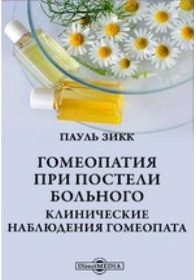 Гомеопатия при постели больного. Клинические наблюдения гомеопата