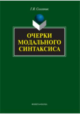Очерки модального синтаксиса: монография