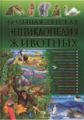 Большая детская энциклопедия животных