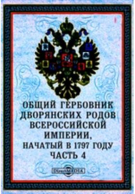 Общий Гербовник дворянских родов Всероссийской империи, начатый в 1797 году, Ч. 4