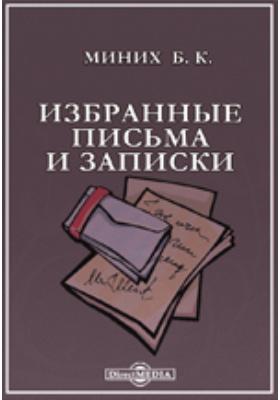 Избранные письма и записки