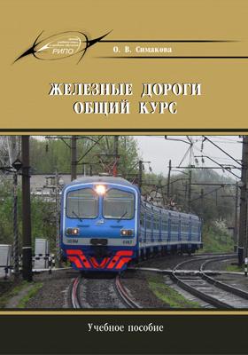 Железные дороги. Общий курс: учебное пособие
