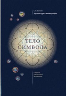 Архитектура и иконография. «Тело символа» в зеркале классической методологии: монография
