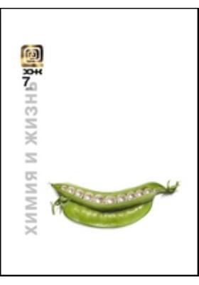 Химия и жизнь - XXI век: ежемесячный научно-популярный журнал. 2012. № 7
