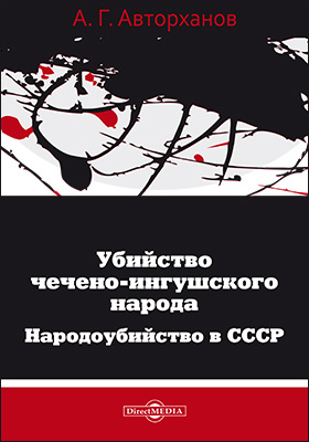 Убийство чечено-ингушского народа : народоубийство в СССР: публицистика
