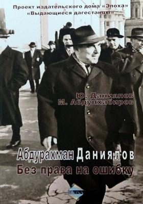 Абдурахман Даниялов : без права на ошибку: научно-популярное издание