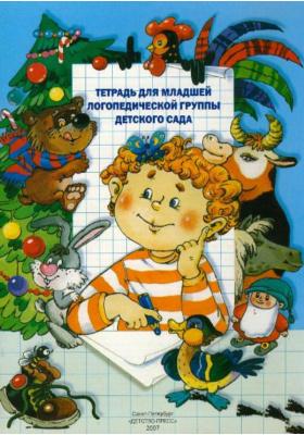 Тетрадь для младшей логопедической группы детского сада