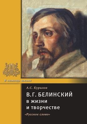 В. Г. Белинский в жизни и творчестве: учебное пособие