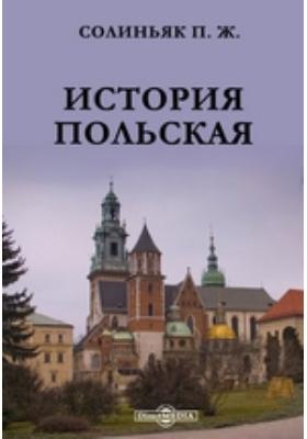 История польская. Т. 1