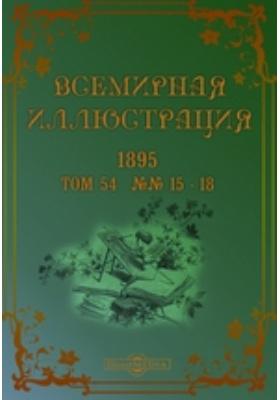 Всемирная иллюстрация. 1895. Т. 54, №№ 15-18