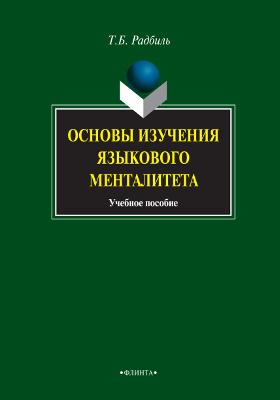 Основы изучения языкового менталитета: учебное пособие
