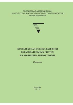 Комплексная оценка развития образовательных систем на муниципальном уровне