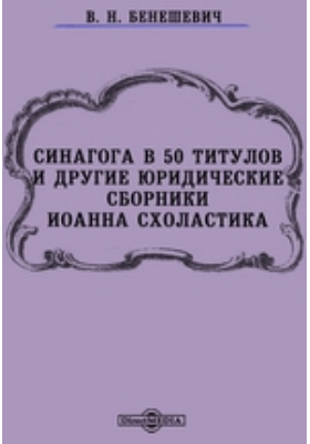 Синагога в 50 титулов и другие юридические сборники Иоанна Схоластика