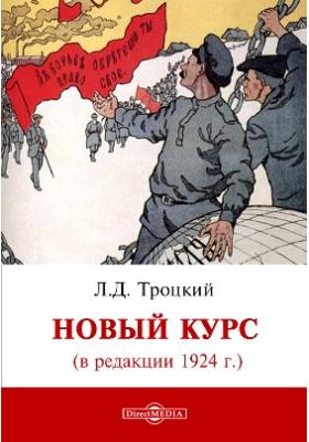 Новый курс (в редакции 1924 г.): публицистика