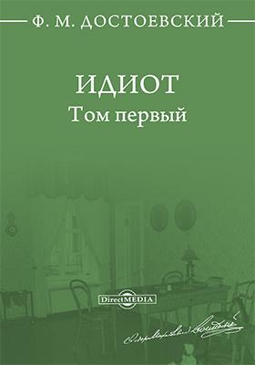Идиот: художественная литература. Т. 1
